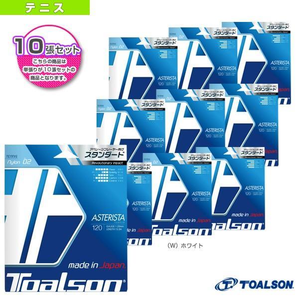 トアルソン テニスストリング(単張) 『10張単位』アスタリスタ120/ASTERISTA 120(7332010)ガット(モノフィラメント)