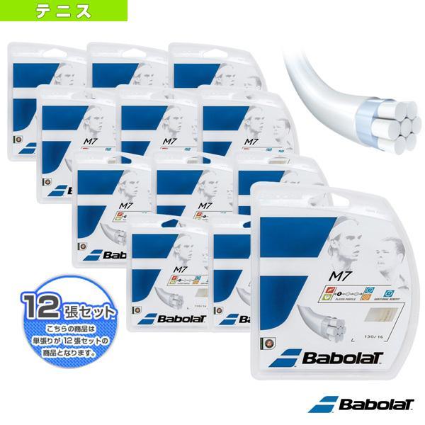 『3年保証』 バボラバボラ テニスストリング(単張) 『12張単位』M7/12m(BA241131)(マルチフィラメント)ガット, 大和高田市:58905680 --- airmodconsu.dominiotemporario.com