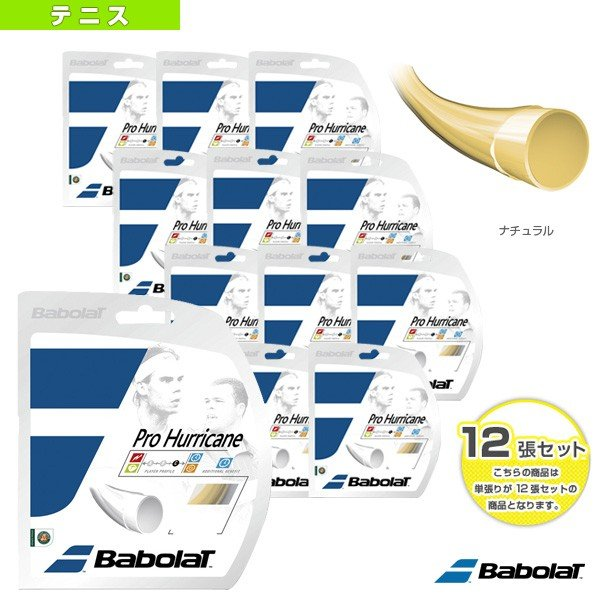 【海外 正規品】 バボラ テニスストリング(単張) 『12張単位』プロハリケーン(BA241104)(ポリエステル)ガット, ミントプラス bd1a6680