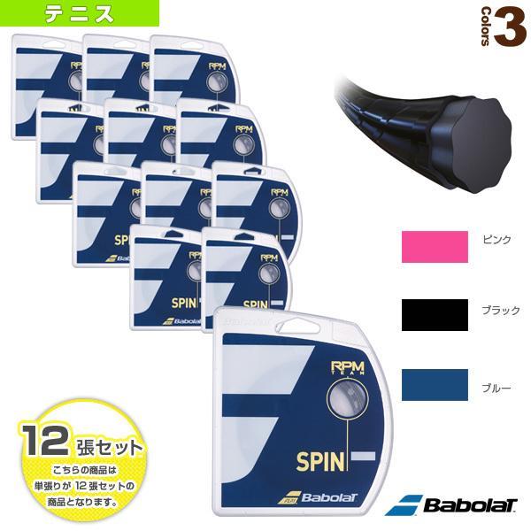バボラ テニスストリング(単張) 『12張単位』RPMチーム(BA241108)(ポリエステル)ガット