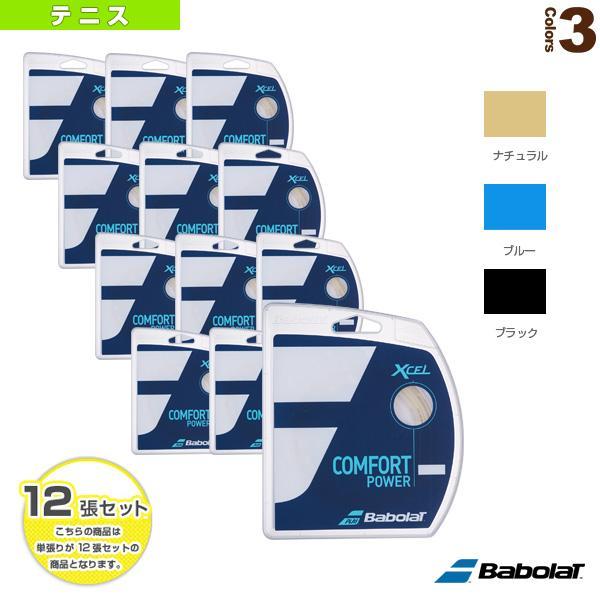 【残りわずか】 バボラバボラ テニスストリング(単張) 『12張単位』エクセル(BA241110)(マルチフィラメント)ガット, レインボー家電:2d5a90f0 --- airmodconsu.dominiotemporario.com