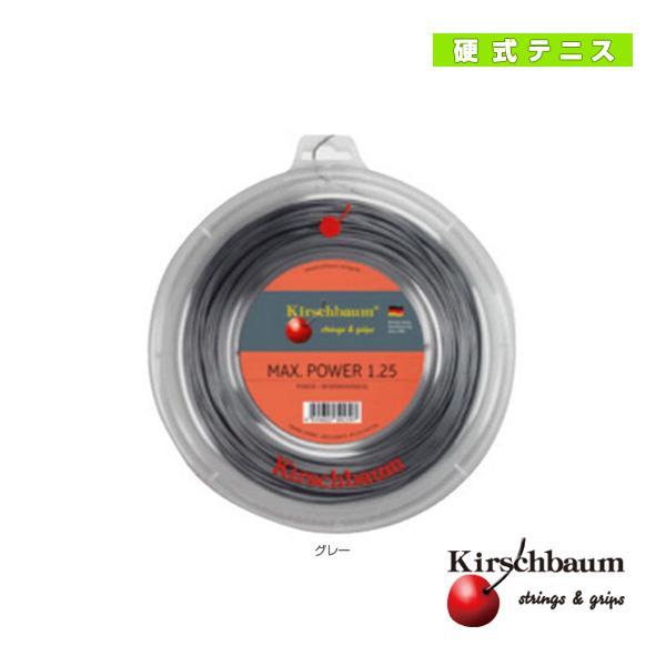 【驚きの価格が実現!】 キルシュバウム Max Power/マックス Max キルシュバウム・パワー/200mロール(MP20R/MP25R/MP30R)(ポリエステル)ガット, 訳あり高級食材「グルメの王様」:7c7dcd47 --- airmodconsu.dominiotemporario.com
