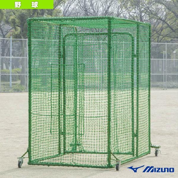 ミズノ 野球設備・備品 [送料お見積り]マシン前兼投球者用ネット/硬式・軟式専用(1GJNA10900)
