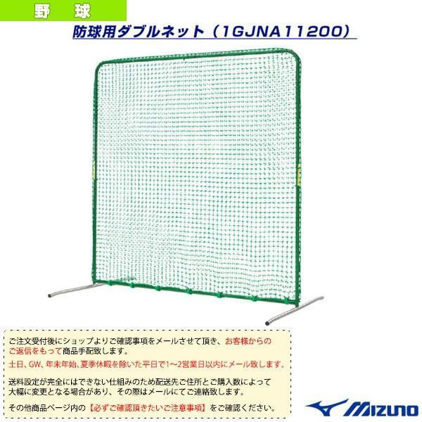 ミズノ 野球設備・備品 [送料お見積り]防球用ダブルネット(1GJNA11200)