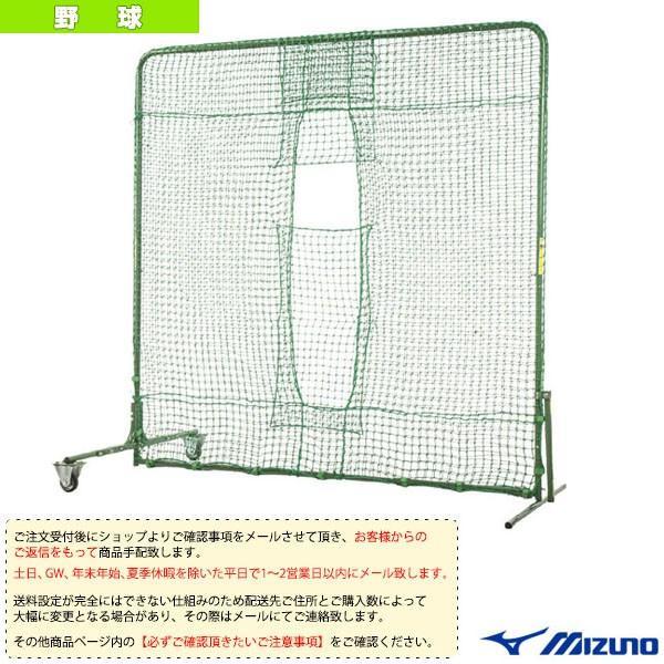 ミズノ 野球設備・備品 [送料お見積り]角型ティーバッティング用ダブルネット/片側キャスター付(1GJNA20900)