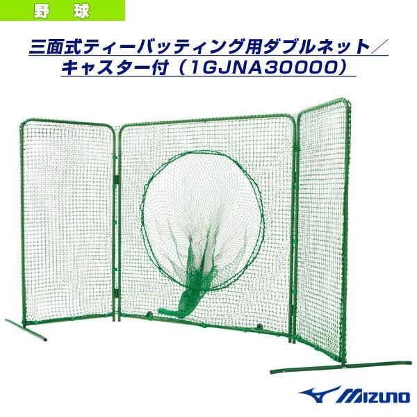 ミズノ 野球設備・備品 [送料お見積り]三面式ティーバッティング用ダブルネット/キャスター付(1GJNA30000)