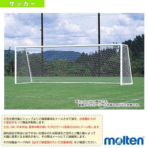モルテン フットサル設備・備品 [送料お見積り]サッカーゴール用ネット(ジュニア用)/2枚セット(ZFN20)