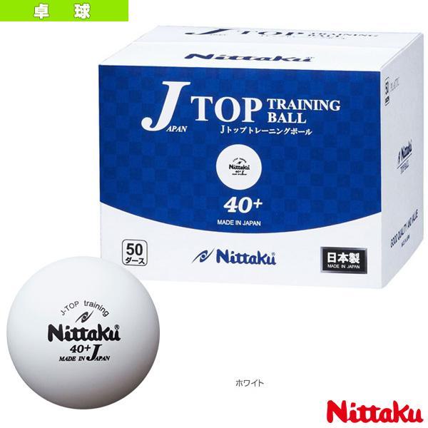 ニッタク 卓球ボール  ジャパントップ トレ球/50ダース·600個入(NB-1368)