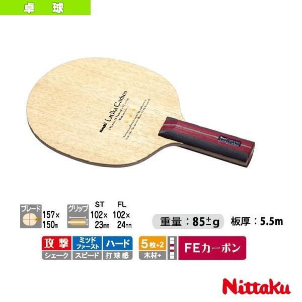 ニッタク 卓球ラケット ラティカカーボン/LATIKA CARBON/ストレート(NC-0400)