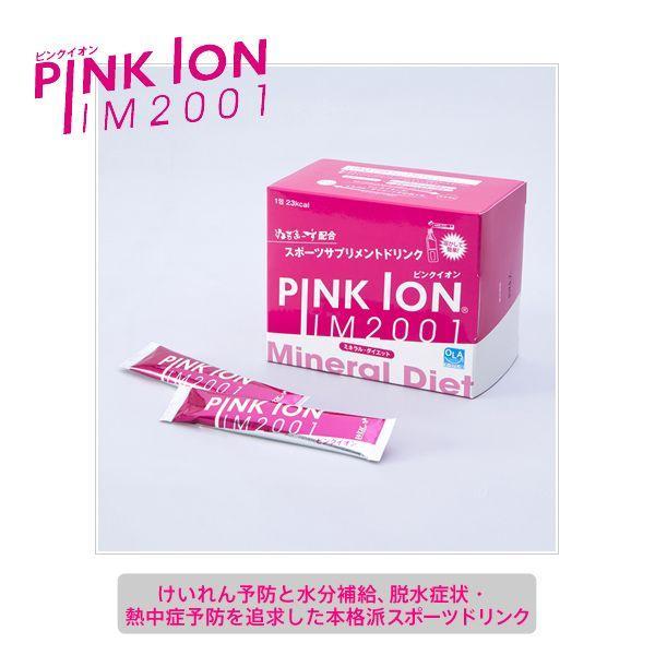 ピンクイオン オールスポーツサプリメント・ドリンク ピンクイオン IM2001/スティックタイプ/1包6.4g・30包入(1103)