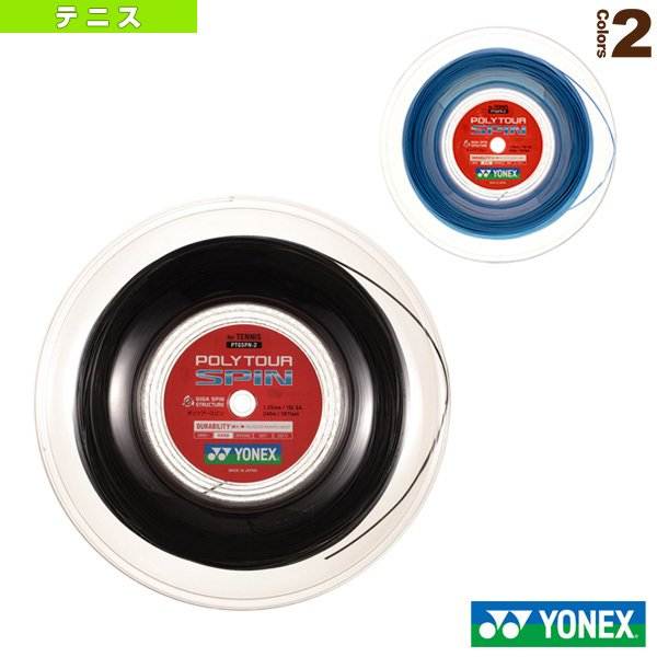 ヨネックス ポリツアースピン 125 240m ロール/POLY TOUR SPIN 125(PTGSPN-2)(ポリエステル)ガット