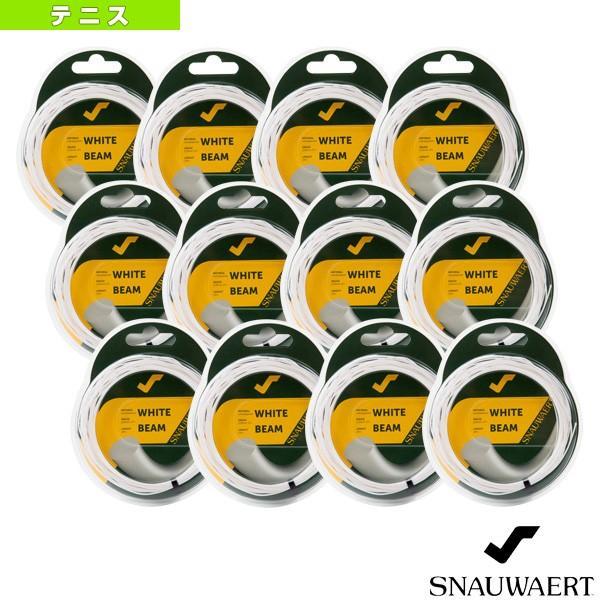 スノワート テニスストリング(単張) 『12張単位』白い Beam 125/ホワイトビーム125(3S0116S32)(ポリエステル)ガット