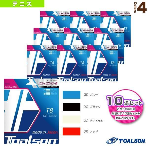 品多く トアルソン テニスストリング(単張) トアルソン 『10張単位』ティーエイト130/T8 130(7413010)ガット(マルチフィラメント), f-shop:808c1929 --- airmodconsu.dominiotemporario.com