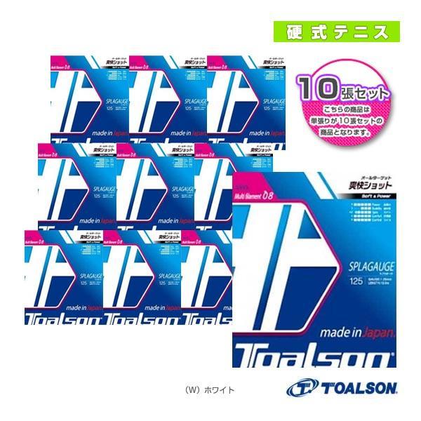 格安販売の トアルソン テニスストリング(単張) 『10張単位』スプラゲージ 125/SPLAGAUGE 125(7482510)ガット(マルチフィラメント), ルーブルダール ff8fe498