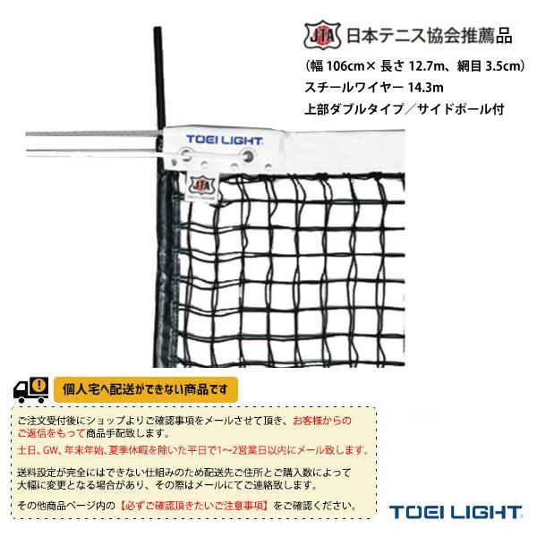 100%本物 TOEI(トーエイ) テニスコート用品 [送料別途]硬式テニスネット/上部ダブルタイプ/サイドポール付(B-2285), 吉野郡 5d8b535a
