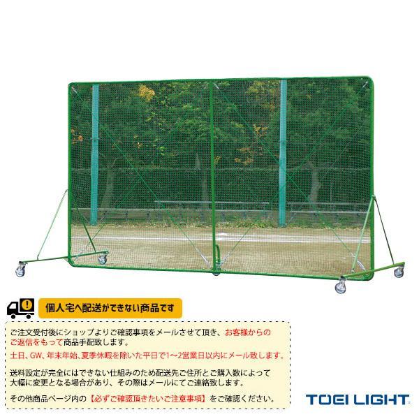 TOEI(トーエイ) 野球グランド用品 [送料別途]防球フェンス3×4SG(B-2531)