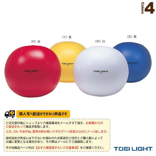 TOEI(トーエイ) 運動会用品設備・備品 [送料別途]カラー大玉100(B-3275)