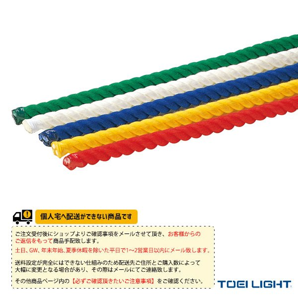 TOEI(トーエイ) 運動会用品設備·備品  [送料別途]5色綱引きロープ30-10M/5色1組/幼児·小学校用(B-7685)