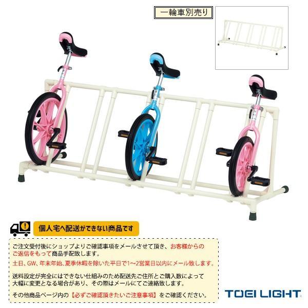 TOEI(トーエイ) 運動場用品設備・備品 [送料別途]一輪車ラックYZ5/片面5台掛(T-1801)