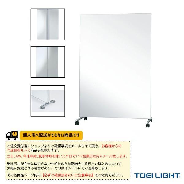 TOEI(トーエイ) 体育館用品設備・備品 [送料お見積り]ガラスミラースリムエッヂ120(T-1849)