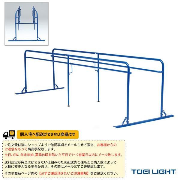 TOEI(トーエイ) 運動場用品設備・備品 [送料別途]一輪車練習スタンドST340(T-2854)