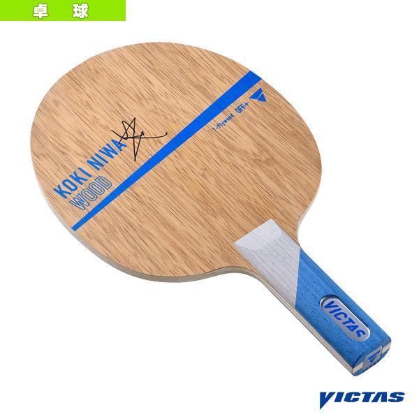 ヴィクタス 卓球ラケット KOKI NIWA WOOD/丹羽孝希 ウッド/ストレート(027205)