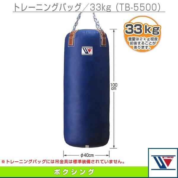 ウイニング ボクシング設備・備品 [送料別途]トレーニングバッグ/33kg(TB-5500)