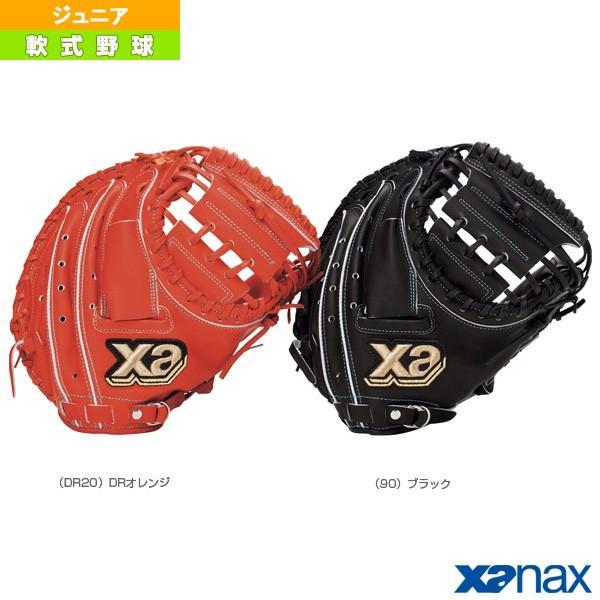 ザナックス 軟式野球グローブ Xana Power/ザナパワーシリーズ/軟式ジュニア用ミット/キャッチャーミット(BJC-2118)