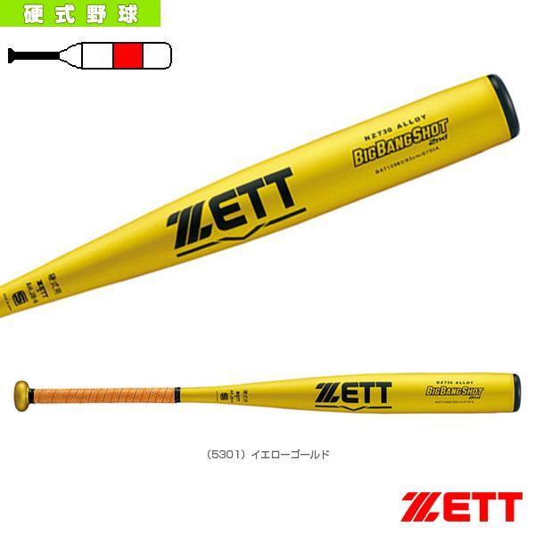 超美品 ゼット 野球バット BIGBANGSHOT 2nd/ビッグバンショット セカンド/硬式金属製バット(BAT12983/BAT12984), スマートForYou 9039929a