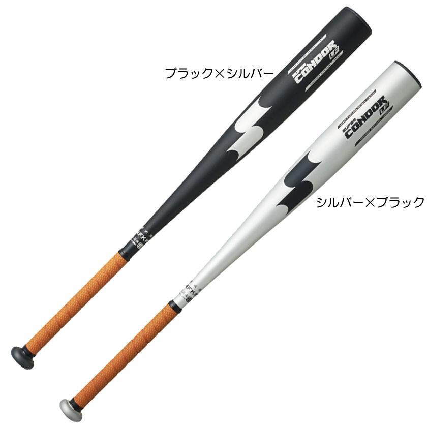 SSK エスエスケイ スーパーコンドルLF 硬式バット(高校野球/硬式金属バット) SBB1001
