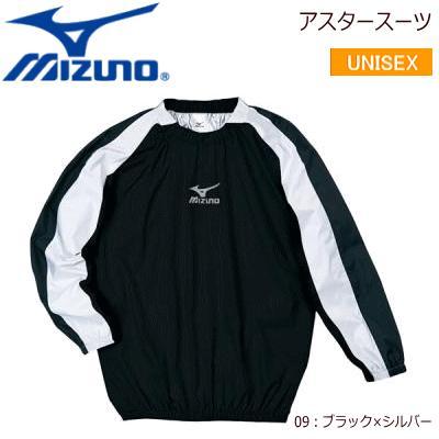 MIZUNO ミズノ トレーニングウエア サウナスーツ アスタースーツ A60WS054 ユニセックス