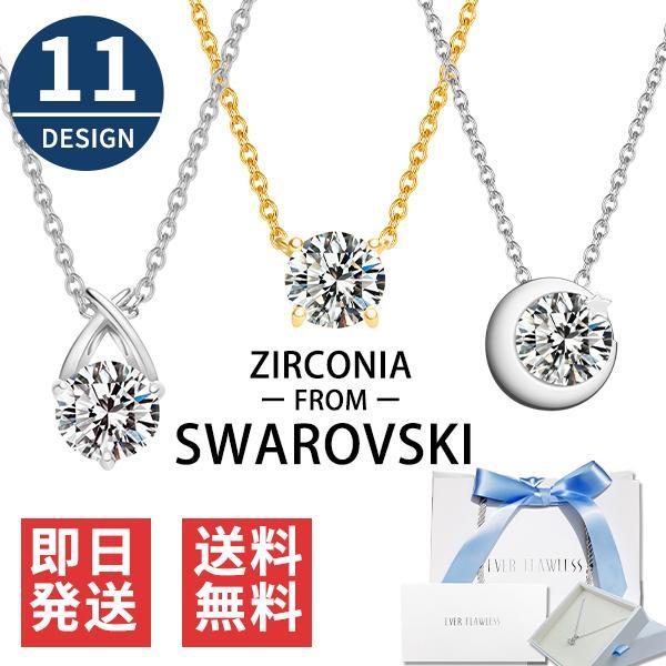 ネックレス レディース スワロフスキー 誕生日 一粒 1カラット 925純銀製 ホワイトデー プレゼント アクセサリー springvivi