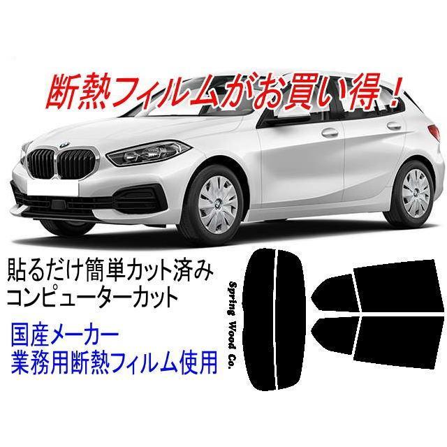 カット済み断熱カーフィルム BMW 1シリーズ(F40) 型式3BA-7K15 3BA-7L20等  販売年19/08〜 springwood