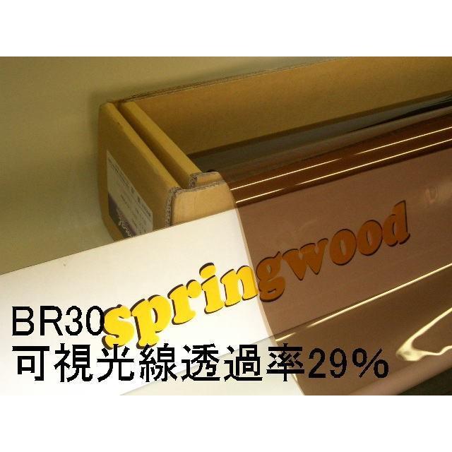 カーフィルム BR30 ブロンズ 25μ厚(内貼り用)可視光線透過率29% 幅107cm長さ25m1本 springwood 02