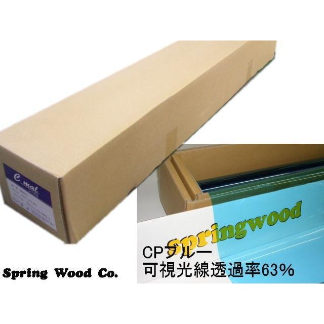 カーフィルム CPブルー 約25μ厚(内貼り用)可視光線透過率63% 幅107cm 長さ20m|springwood
