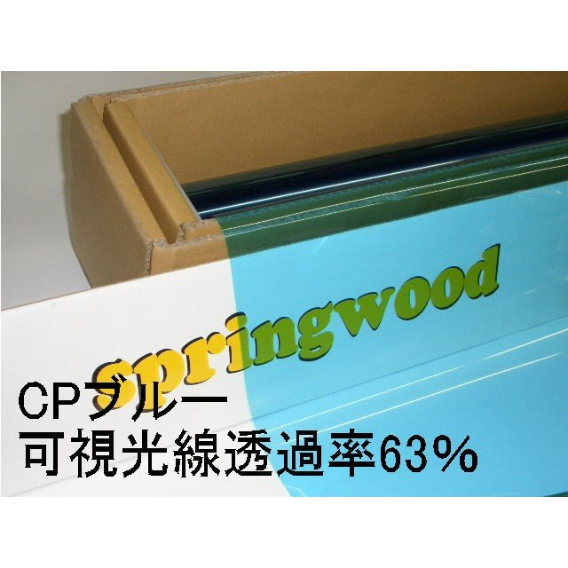 カーフィルム CPブルー 約25μ厚(内貼り用)可視光線透過率63% 幅107cm 長さ20m|springwood|02