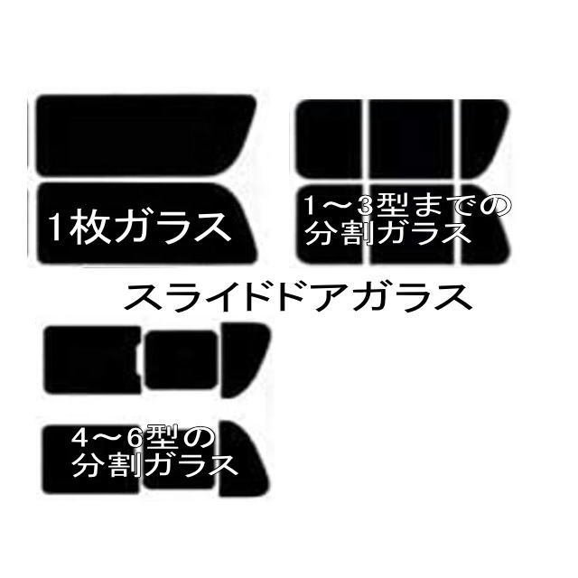 カット済み断熱カーフィルム(リア1枚貼り対応) ハイエース・レジアスエース200系 標準ボディー(ロング)対応|springwood|02