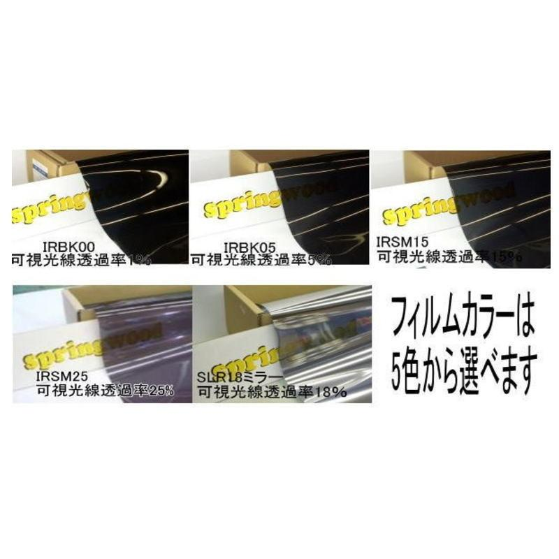 カット済み断熱カーフィルム(リア1枚貼り対応) ハイエース・レジアスエース200系 標準ボディー(ロング)対応|springwood|04