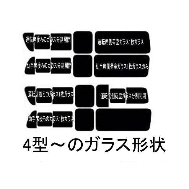 カット済み断熱カーフィルム ハイエース・レジアスエース200系 ワイドボディーに対応|springwood|05