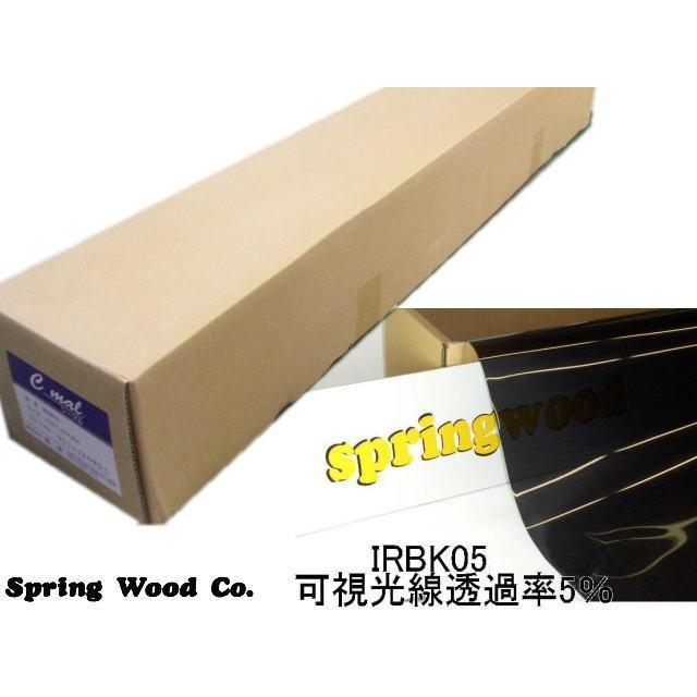 カーフィルム 断熱IRカットフィルムIRBK05 25μ厚(内貼り用)可視光線透過率5% 幅107cm 長さ25m springwood