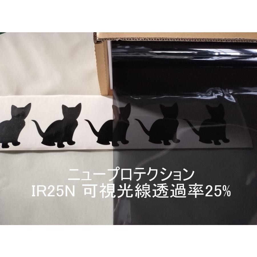 カーフィルム ニュープロテクション IRミドルスモーク 25μ厚(内貼り用)可視光線透過率25%|springwood