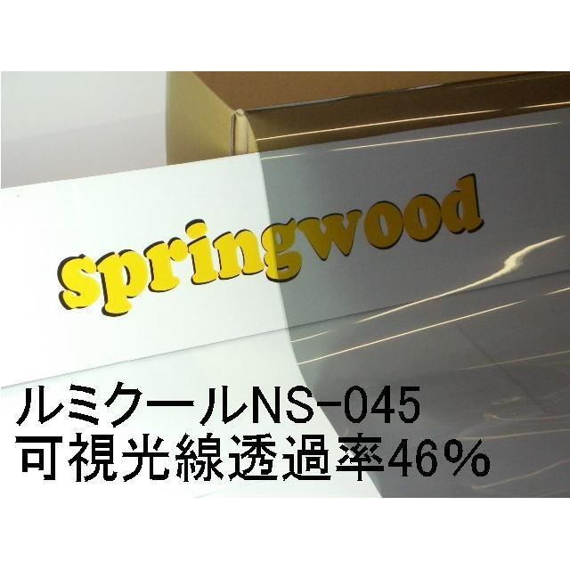 カーフィルム ルミクールSD NS-045 25μ厚(内貼り用)可視光線透過率46% springwood