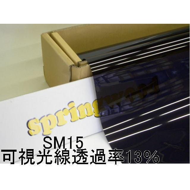 カーフィルム SM15 25μ厚(内貼り用)可視光線透過率13% 幅107cm 長さ25m|springwood|02