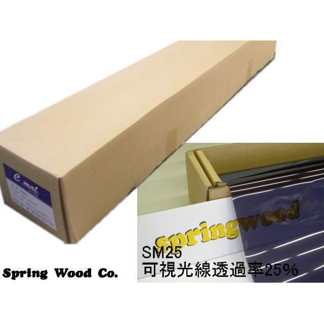 カーフィルム SM25 25μ厚(内貼り用)可視光線透過率25% 幅107cm 長さ25m|springwood