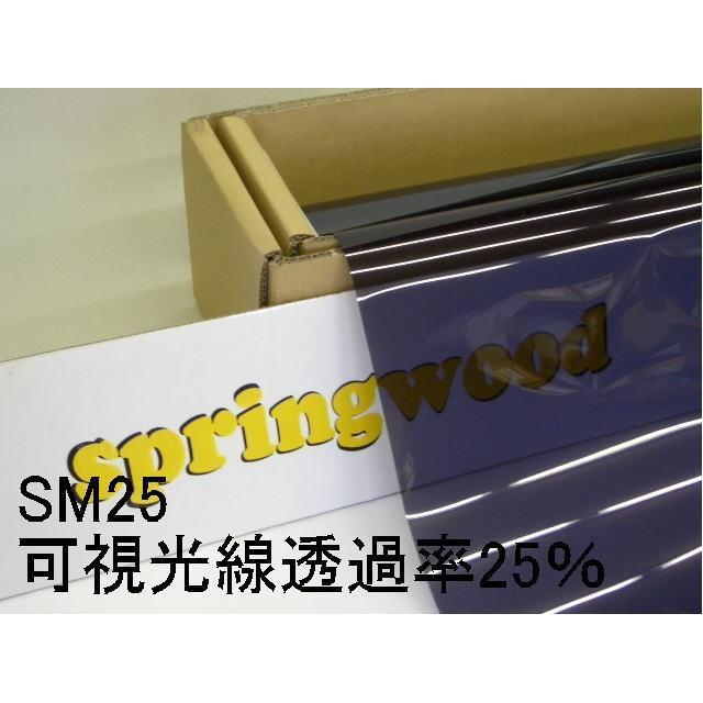 カーフィルム SM25 25μ厚(内貼り用)可視光線透過率25% 幅107cm 長さ25m|springwood|02
