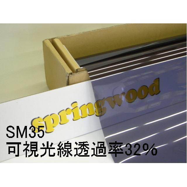 カーフィルム SM35 25μ厚(内貼り用)可視光線透過率32% 幅107cm 長さ25m|springwood|02