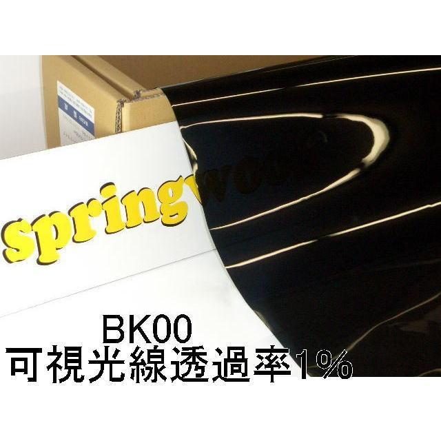 カーフィルム BK00ウルトラブラック 25μ厚(内貼り用)可視光線透過率1% springwood