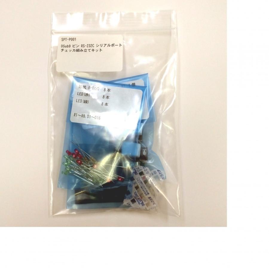 Dsub9ピンRS-232Cシリアルポートチェッカ 組み立てキット sprotecstore