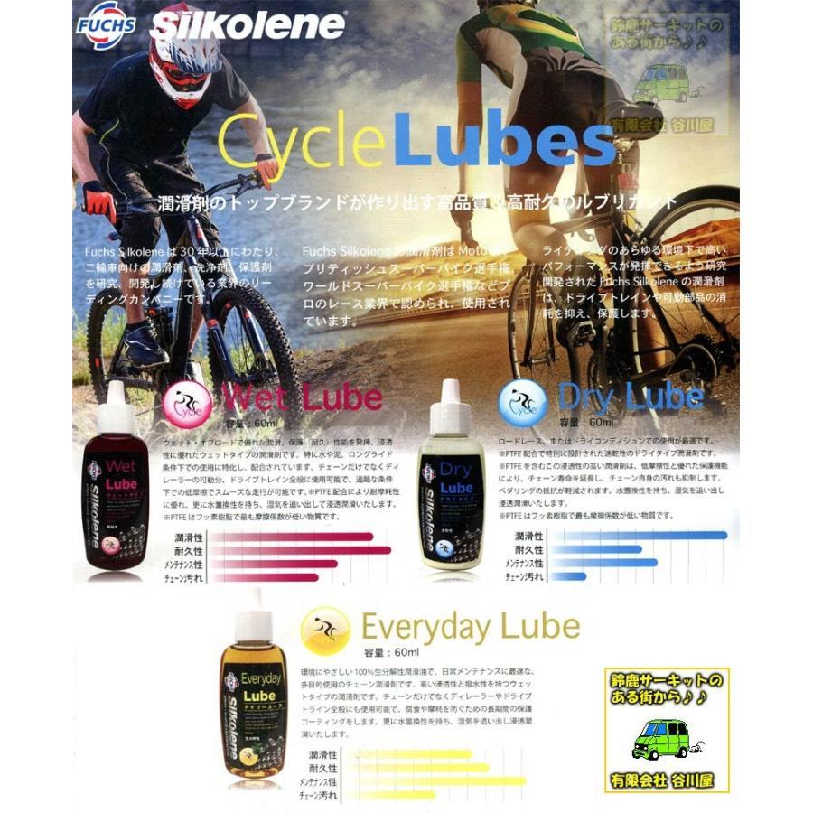 [通常在庫アリ] Fuchs Silkolene Everyday Lube(60ml)シルコリン サイクル ルブ|sptanigawaya|02