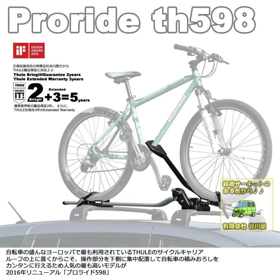 [通常在庫アリ] THULE ProRide   th598スーリープロライド   サイクルキャリア sptanigawaya 11